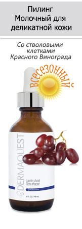 Пилинг молочный для деликатной кожи со стволовыми клетками Красного Винограда